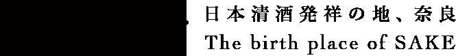 奈良県菩提酛による清酒製造研究会